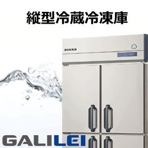 フクシマガリレイ 縦型冷蔵冷凍庫