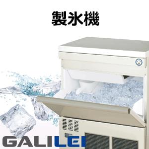 フクシマガリレイ 製氷機