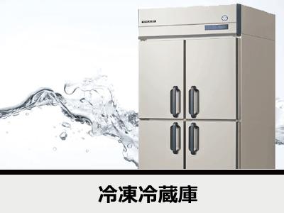 フクシマガリレイ冷凍冷蔵庫