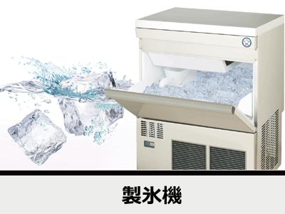 フクシマガリレイ製氷機