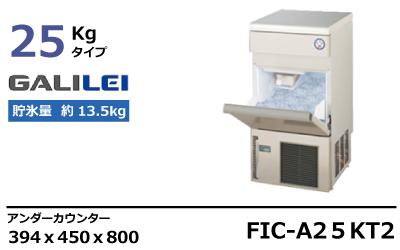 フクシマガリレイ製氷機アンダーカウンタータイプFIC-A25KT2