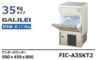 フクシマガリレイ製氷機アンダーカウンタータイプFIC-A35KT2