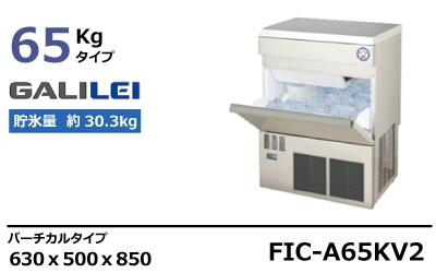 フクシマガリレイ製氷機バーチカルタイプFIC-A65KV2