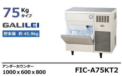 フクシマガリレイ製氷機アンダーカウンタータイプFIC-A75KT2