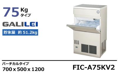 フクシマガリレイ製氷機バーチカルタイプFIC-A75KV2