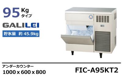 フクシマガリレイ製氷機アンダーカウンタータイプFIC-A95KT2