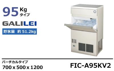 フクシマガリレイ製氷機バーチカルタイプFIC-A95KV2
