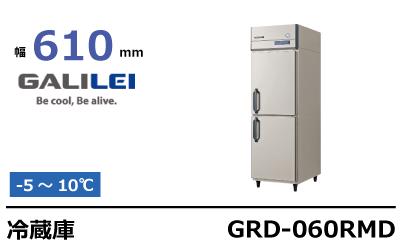 フクシマガリレイ冷蔵庫GRD-060RMD