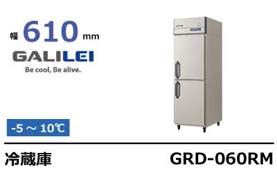 フクシマガリレイ冷蔵庫GRD-060RM