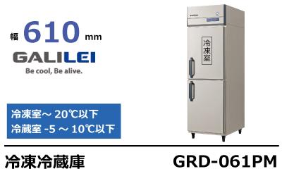 フクシマガリレイ冷凍冷蔵庫GRD-061PM