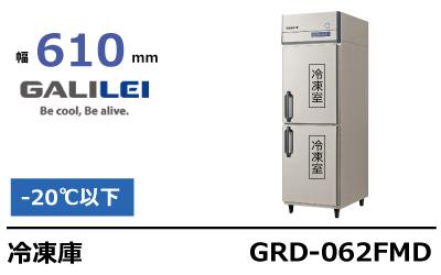 フクシマガリレイ冷凍庫GRD-062FMD