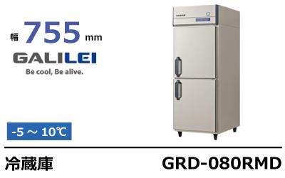 フクシマガリレイ冷蔵庫GRD-080RMD