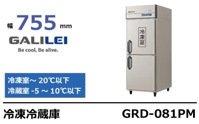 フクシマガリレイ冷凍冷蔵庫GRD-081PM