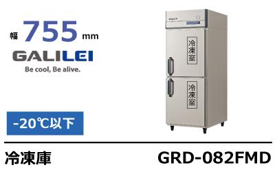 フクシマガリレイ冷凍庫GRD-082FMD