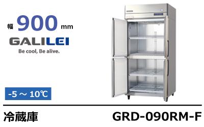 フクシマガリレイ冷蔵庫GRD-090RM-F