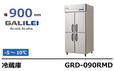 フクシマガリレイ冷蔵庫GRD-090RMD