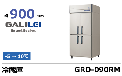 フクシマガリレイ冷蔵庫GRD-090RM