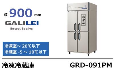フクシマガリレイ冷凍冷蔵庫GRD-091PM