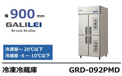 フクシマガリレイ冷凍冷蔵庫GRD-092PMD