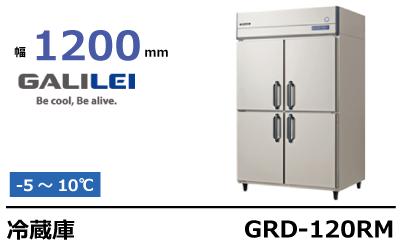 フクシマガリレイ冷蔵庫GRD-120RM