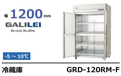 フクシマガリレイ冷蔵庫GRD-120RM-F