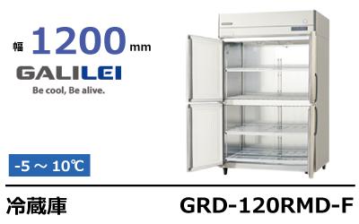 フクシマガリレイ冷蔵庫GRD-120RMD-F