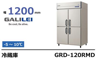フクシマガリレイ冷蔵庫GRD-120RMD