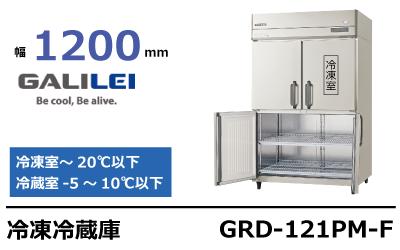 フクシマガリレイ冷凍冷蔵庫GRD-121PM-F