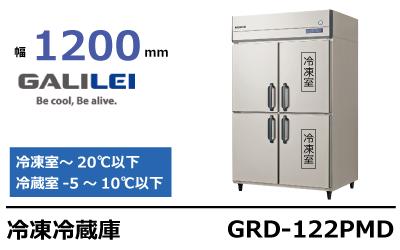 フクシマガリレイ冷凍冷蔵庫GRD-122PMD