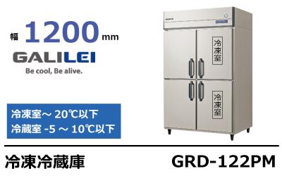 フクシマガリレイ冷凍冷蔵庫GRD-122PM