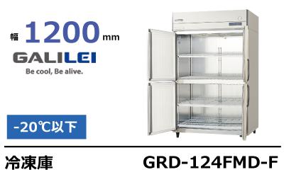 フクシマガリレイ冷凍庫GRD-124FMD-F