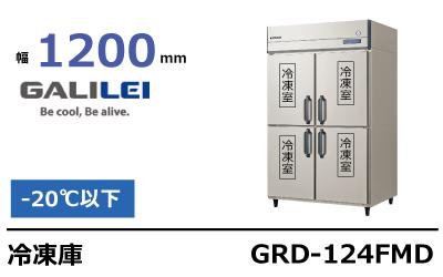 フクシマガリレイ冷凍庫GRD-124FMD