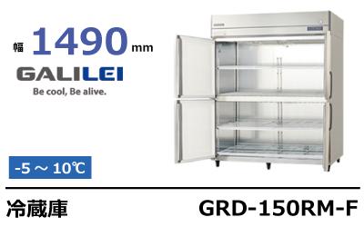フクシマガリレイ冷蔵庫GRD-150RM-F