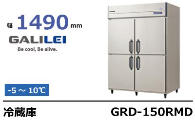 フクシマガリレイ冷蔵庫GRD-150RMD