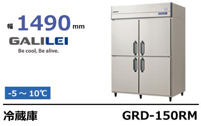 フクシマガリレイ冷蔵庫GRD-150RM