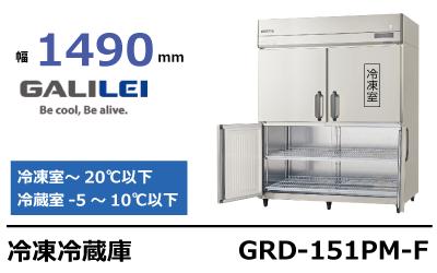 フクシマガリレイ冷凍冷蔵庫GRD-151PM-F