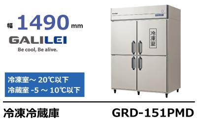 フクシマガリレイ冷凍冷蔵庫GRD-151PMD