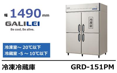フクシマガリレイ冷凍冷蔵庫GRD-151PM