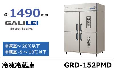 フクシマガリレイ冷凍冷蔵庫GRD-152PMD
