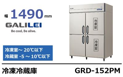 フクシマガリレイ冷凍冷蔵庫GRD-152PM