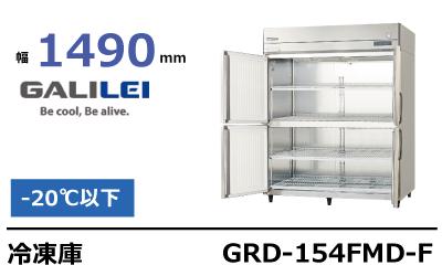 フクシマガリレイ冷凍庫GRD-154FMD-F