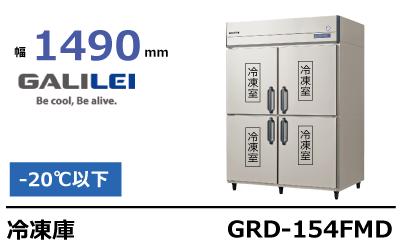フクシマガリレイ冷凍庫GRD-154FMD
