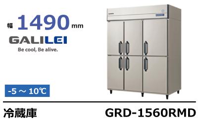 フクシマガリレイ冷蔵庫GRD-1560RMD