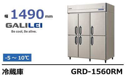 フクシマガリレイ冷蔵庫GRD-1560RM