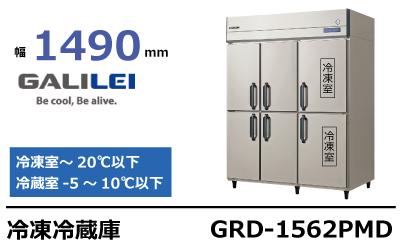 フクシマガリレイ冷凍冷蔵庫GRD-1562PMD