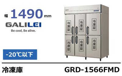 フクシマガリレイ冷凍庫GRD-1566FMD