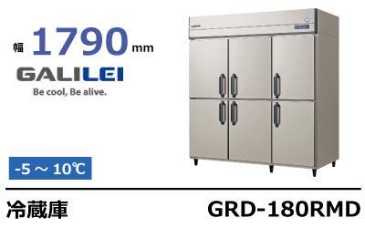 フクシマガリレイ冷蔵庫GRD-180RMD