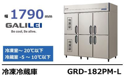 フクシマガリレイ冷凍冷蔵庫GRD-182PM-L