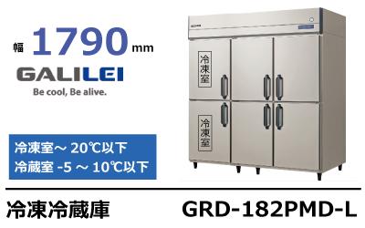 フクシマガリレイ冷凍冷蔵庫GRD-182PMD-L