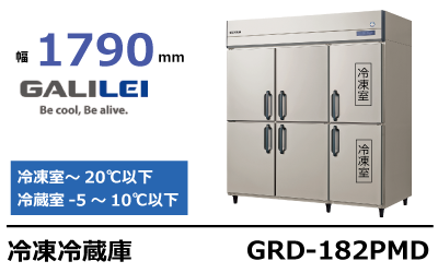 フクシマガリレイ冷凍冷蔵庫GRD-182PMD